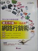 【書寶二手書T2/行銷_MFG】樂天市場第一名店長的網路行銷術_竹內謙禮