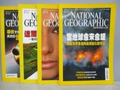 【書寶二手書T9/雜誌期刊_PEL】國家地理雜誌_2004/9-12月間_共4本合售_當地球越來越暖等