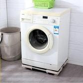 洗衣機底座洗衣機底座托架滾筒墊高全自動座架通用冰箱支架子行動萬向輪DF 維多
