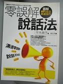 【書寶二手書T2/溝通_CB6】零誤解說話法:圖解100%成功表達技巧_平木典子