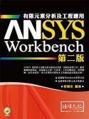 ANSYS/Workbench 有限元素分析及工程應用(第二版)