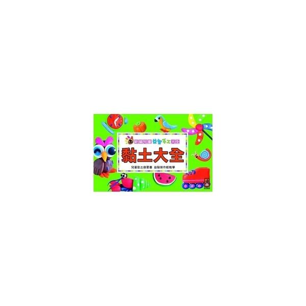 黏土大全:新編兒童益智手工大全(新版)