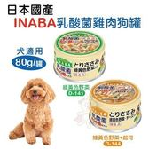 *WANG*【24罐組】日本國產《INABA乳酸菌雞肉狗罐》80g/罐 二種口味可選擇 犬適用