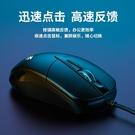 有線滑鼠 滑鼠有線USB辦公游戲cf專用機械電競商務筆記本臺式電腦靜音無聲