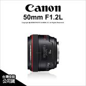 優惠至3/31 Canon EF 50mm F1.2 L USM 公司貨 超大光圈定焦人像鏡 50 【24期+免運費】薪創數位