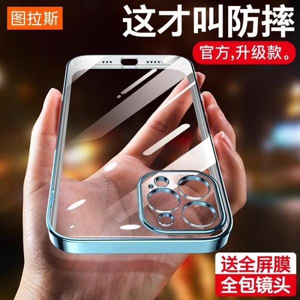 手機殼 圖拉斯蘋果12手機殼iPhone12ProMax透明防摔Pro硅膠Max保護套