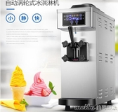 樂創冰淇淋機商用全自動冰激凌機器雪糕機甜筒機迷你台式小型靜音QM 美芭