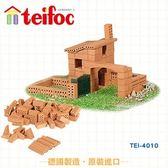 德國 teifoc 益智磚塊建築玩具 庭院小平房 TEI4010
