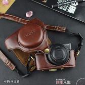 相機皮套RX100 VI III IV皮套黑卡DSC-RX100 II M2 M3 M4 M5 M6相機包 數碼人生