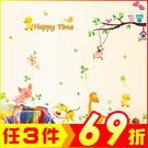 創意壁貼-卡通快樂動物 MJ8019-991【AF01013-991】大創意生活百貨