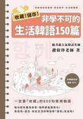 收藏!儲存!非學不可的生活韓語150篇(1書1MP3)