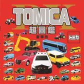 TOMICA超圖鑑(豪華版)