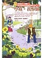 二手書博民逛書店 《學妹我不帥-FICTION 66》 R2Y ISBN:9867888898│小嚕