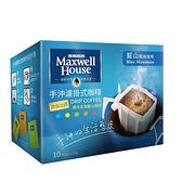 《麥斯威爾》手沖濾掛式咖啡-藍山風味【愛買】