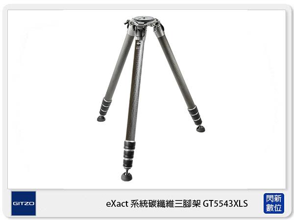 【分期零利率】Gitzo eXact Systematic GT5543XLS 系統碳纖維 三腳架 5號腳 (公司貨)