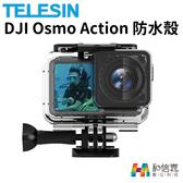 【和信嘉】TELESIN action防水殼 運動相機防水殼 action配件 運動相機潛水配件