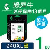 綠犀牛 for HP NO.940XL (C4906A) 黑色高容量環保墨水匣