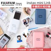 Fujifilm 富士 Instax Mini Link 智慧型手機印表機 相印機 恆昶公司貨 保固一年
