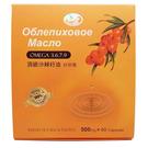 欣康喬-100%頂級沙棘籽油 軟膠囊 500mg*60顆/盒