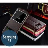 SAMSUNG 三星 Galaxy S7 視窗系列2皮套 保護套 保護殼 手機套 手機殼 皮套