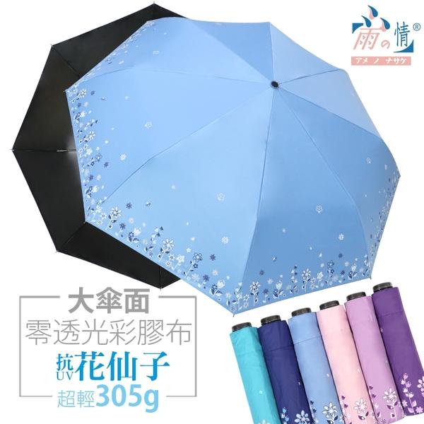 【雨之情】特大彩布膠三折花仙子-6色-抗UV/大傘面/防潑水/零透光