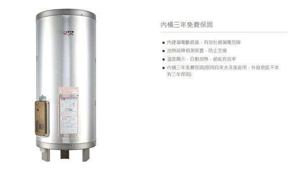 《喜特麗》JT-EH160B - 定時定溫型 儲熱式電熱水器 (60加侖)
