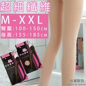 【現貨】XXL加大 臺灣製造MIT 大碼超細纖維200D褲襪 不透膚連身襪 2色【JL188043】