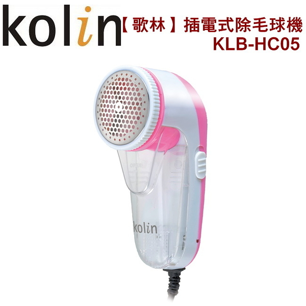 【歌林】插電式除毛球機 毛球剋星 KLB-HC05 保固免運