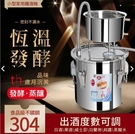 12h快速出貨 釀酒機22升容量釀酒機小型家用釀酒機不鏽鋼釀酒機發酵機