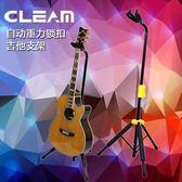 全館83折Gleam 格利姆 古典民謠吉他架貝斯立式電木吉他支架自動鎖琴架