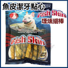 [寵樂子]【Fish skin】太平洋鱈魚皮零食寵物潔牙營養好幫手-煙燻魚皮細棒