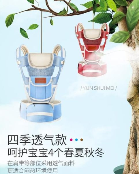 嬰兒背帶新生兒寶寶前抱式小孩帶抱娃橫抱腰凳坐登多功能四季通用  米蘭shoe