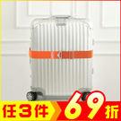 彈力多功能行李箱綁帶 顏色隨機【AE16130】i-Style居家生活