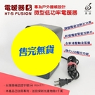 電暖器 電暖爐 陶瓷電暖器 保固18個月 電暖機 取暖器 迷你 低功率 1~3坪 黑設 HT-5 FUSION