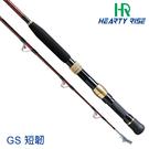 漁拓釣具 HR GS短軔 150 (船釣竿)