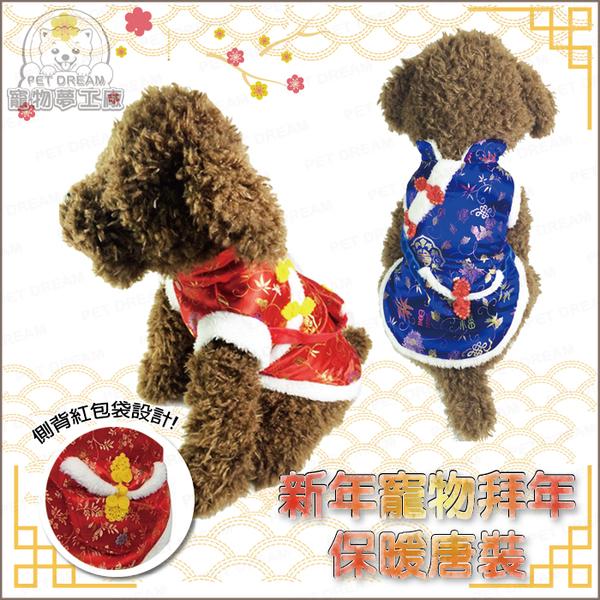 新年寵物拜年保暖唐裝(紅包袋設計可裝小零食) 寵物衣服 貓狗 過年 新年裝 拜年裝 新年衣服  旗袍