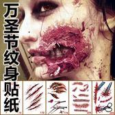 萬圣節貼紙防水紋身貼影視化妝道具恐怖吸血鬼男女仿真傷疤貼【雙12鉅惠】