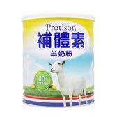 【補體素】高鈣羊奶粉 700g x12瓶(箱購價)