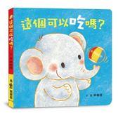 這個可以吃嗎?ABP110 小魯圖書 (購潮8)