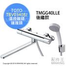 日本代購 空運 TOTO TBV03408J 浴室 溫控 水龍頭 蓮蓬頭 淋浴龍頭 TMGG40LLE後繼款