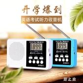 英語聽力考試專用學生收音機大學英語四六級收音機調頻fm考試用接收機 qz6720【野之旅】