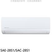 SANLUX台灣三洋定頻分離式冷氣4坪SAE-28S1/SAC-28S1
