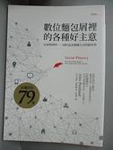 【書寶二手書T7/電腦_GUO】數位麵包屑裡的各種好主意_艾力克斯‧山迪‧潘特蘭