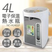 【國際牌 Panasonic】4L電子保溫熱水瓶 NC-HU401P