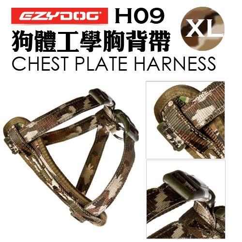 [寵樂子] EZYDOG胸背帶系列-狗體工學CHEST PLATE-H9 / 迷彩 / 糖果 / XL