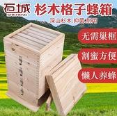 蜂箱 蜜蜂格子箱 土養蜂箱 杉木蜂箱 不煮蠟蜂箱 內徑27.5 ATF 雙12購物節