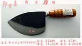 郭常喜與興達刀鋪-水刀二號-青鋼木柄(A00042) 魚處理專業刀具