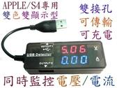 富廉網UB 387 雙色顯示APPLE S4 數據型雙孔USB 測試器