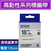 EPSON LK-5TBW S655410 標籤帶(高黏性系列)透明底黑字18mm