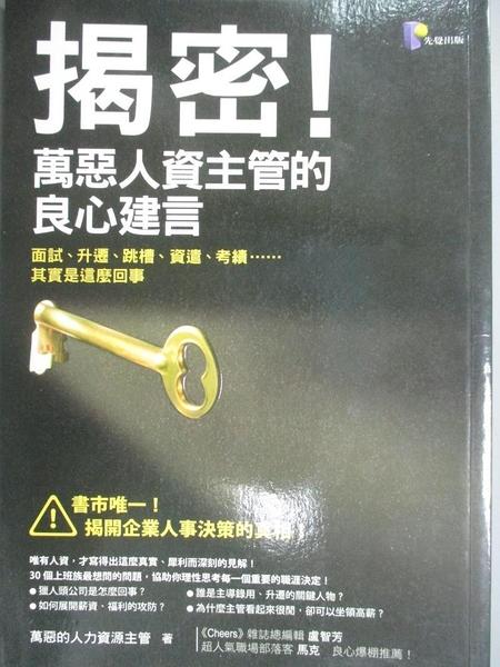 【書寶二手書T2/財經企管_BIT】揭密萬惡人資主管的良心建言_萬惡的人力資源主管